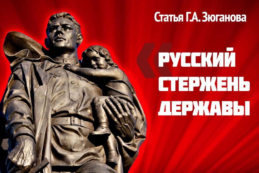 Русский стержень Державы