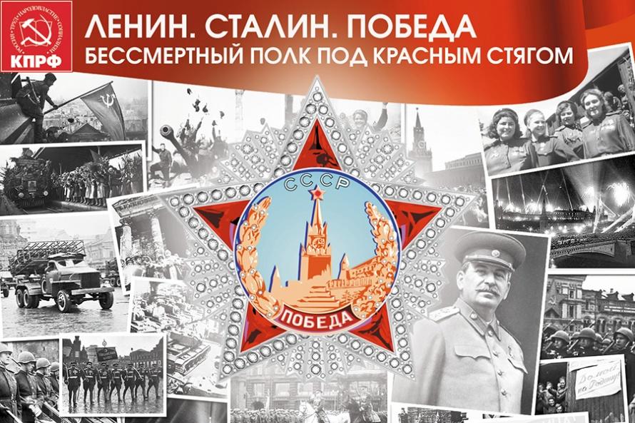 Ленин-Сталин-Победа!
