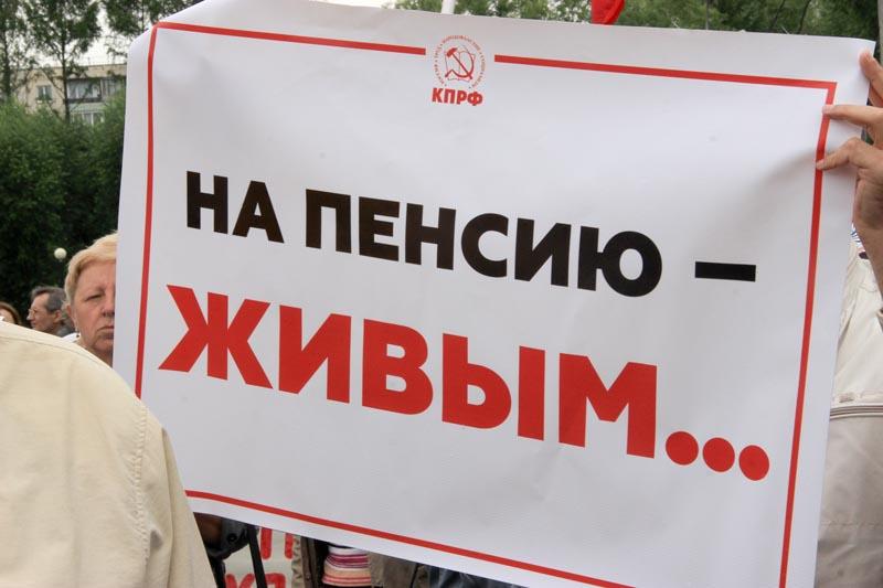 КПРФ  отказали в проведении референдума по пенсионной реформе в Томской области